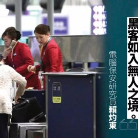 940萬乘客資料泄露被罰40億!國泰航空這次真的攤上事了……